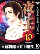 夜王 10(ヤングジャンプコミックスDIGITAL)