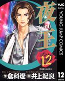 夜王 12(ヤングジャンプコミックスDIGITAL)