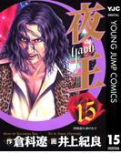 夜王 15(ヤングジャンプコミックスDIGITAL)