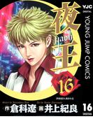夜王 16(ヤングジャンプコミックスDIGITAL)