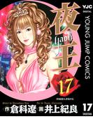夜王 17(ヤングジャンプコミックスDIGITAL)