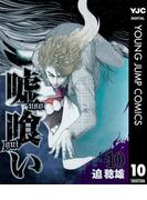 嘘喰い 10(ヤングジャンプコミックスDIGITAL)