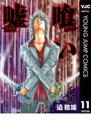 嘘喰い 11(ヤングジャンプコミックスDIGITAL)