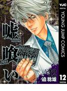 嘘喰い 12(ヤングジャンプコミックスDIGITAL)