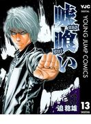 嘘喰い 13(ヤングジャンプコミックスDIGITAL)