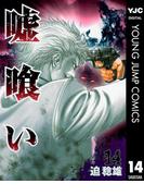 嘘喰い 14(ヤングジャンプコミックスDIGITAL)