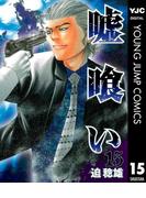 嘘喰い 15(ヤングジャンプコミックスDIGITAL)