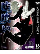 嘘喰い 16(ヤングジャンプコミックスDIGITAL)