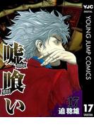 嘘喰い 17(ヤングジャンプコミックスDIGITAL)