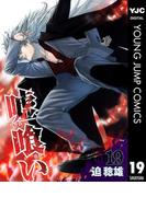 嘘喰い 19(ヤングジャンプコミックスDIGITAL)