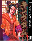 キングダム 18(ヤングジャンプコミックスDIGITAL)
