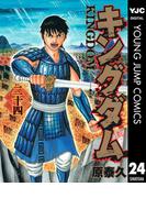 キングダム 24(ヤングジャンプコミックスDIGITAL)