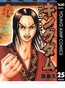 キングダム 25(ヤングジャンプコミックスDIGITAL)