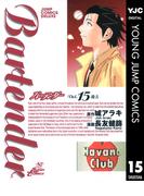バーテンダー 15(ヤングジャンプコミックスDIGITAL)