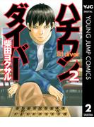 ハチワンダイバー 2(ヤングジャンプコミックスDIGITAL)