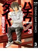 ハチワンダイバー 3(ヤングジャンプコミックスDIGITAL)
