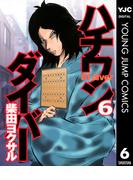 ハチワンダイバー 6(ヤングジャンプコミックスDIGITAL)
