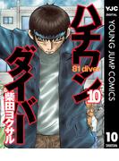 ハチワンダイバー 10(ヤングジャンプコミックスDIGITAL)