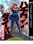 ハチワンダイバー 15(ヤングジャンプコミックスDIGITAL)