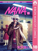 NANA―ナナ― 10(りぼんマスコットコミックスDIGITAL)