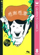 サムライカアサン 8(クイーンズコミックスDIGITAL)