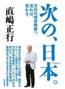 次の、日本。─次代の成長戦略へ。流れは、変わる。─