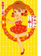 ひみつのアッコちゃん 完全版 2