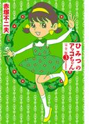 ひみつのアッコちゃん 完全版 3