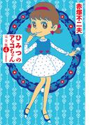 ひみつのアッコちゃん 完全版 4