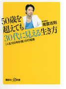 50歳を超えても30代に見える生き方 「人生100年計画」の行程表(講談社+α新書)