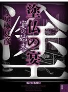【期間限定価格】塗仏の宴 宴の始末(1)