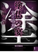 塗仏の宴 宴の始末(1)(電子百鬼夜行)
