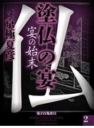 塗仏の宴 宴の始末(2)(電子百鬼夜行)
