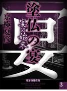 塗仏の宴 宴の始末(3)(電子百鬼夜行)