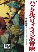 ハックルベリィ・フィンの冒険(痛快 世界の冒険文学)