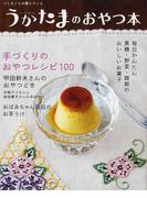 うかたまのおやつ本 手づくりのおやつレシピ100 (うかたまBOOKS)