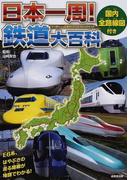 日本一周!鉄道大百科