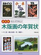 もらってうれしい木版画の年賀状 十二支・郷土玩具・花・風景 新装版