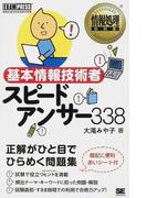 基本情報技術者スピードアンサー338 情報処理技術者試験学習書