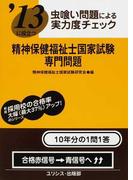 精神保健福祉士国家試験・専門問題 '13に役立つ 虫喰い問題による実力度チェック 2013