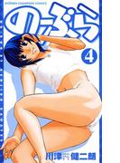 のーぶら 4(少年チャンピオン・コミックス)