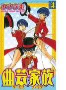 曲芸家族 4(少年チャンピオン・コミックス)
