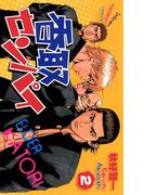 香取センパイ 2(少年チャンピオン・コミックス)