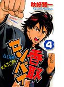 香取センパイ 4(少年チャンピオン・コミックス)