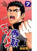 香取センパイ 7(少年チャンピオン・コミックス)
