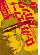 ロッカフェラー・スカンク 1(少年チャンピオン・コミックス)