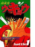 麻雀鬼ウキョウ battle1(少年チャンピオン・コミックス)