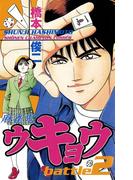 麻雀鬼ウキョウ battle2(少年チャンピオン・コミックス)