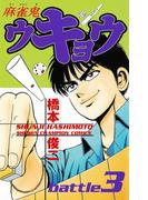麻雀鬼ウキョウ battle3(少年チャンピオン・コミックス)
