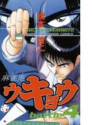麻雀鬼ウキョウ battle4(少年チャンピオン・コミックス)